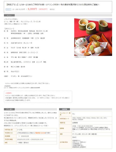 2018-03-10-14_33_10のコピー