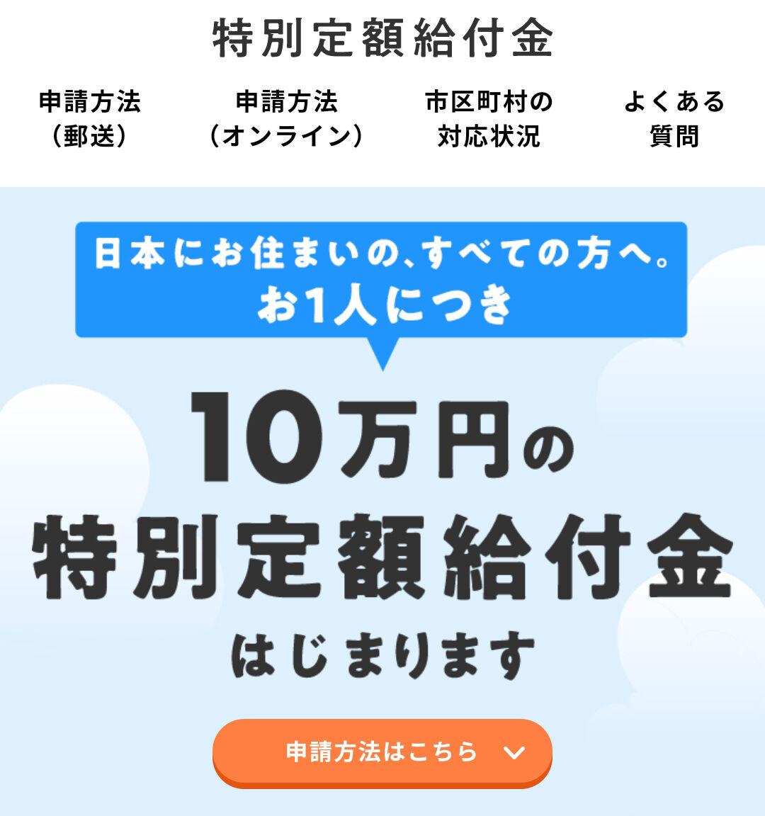 円 万 10 大阪 東 給付 市