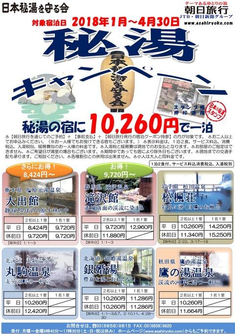 201801-04_秘湯キャンペーン-1-e1512721147666