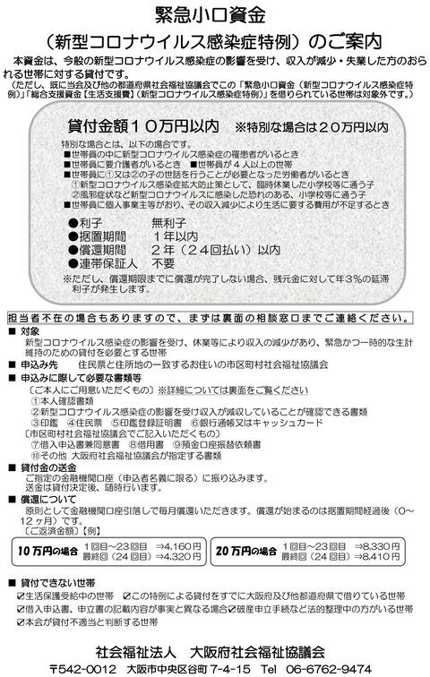 kinkyu_0331-1