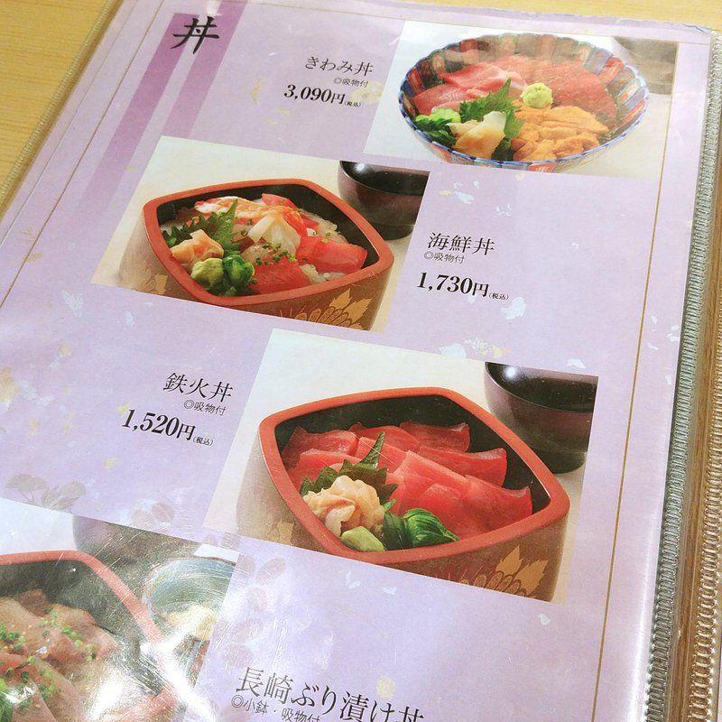 長崎 寿司 ランチ