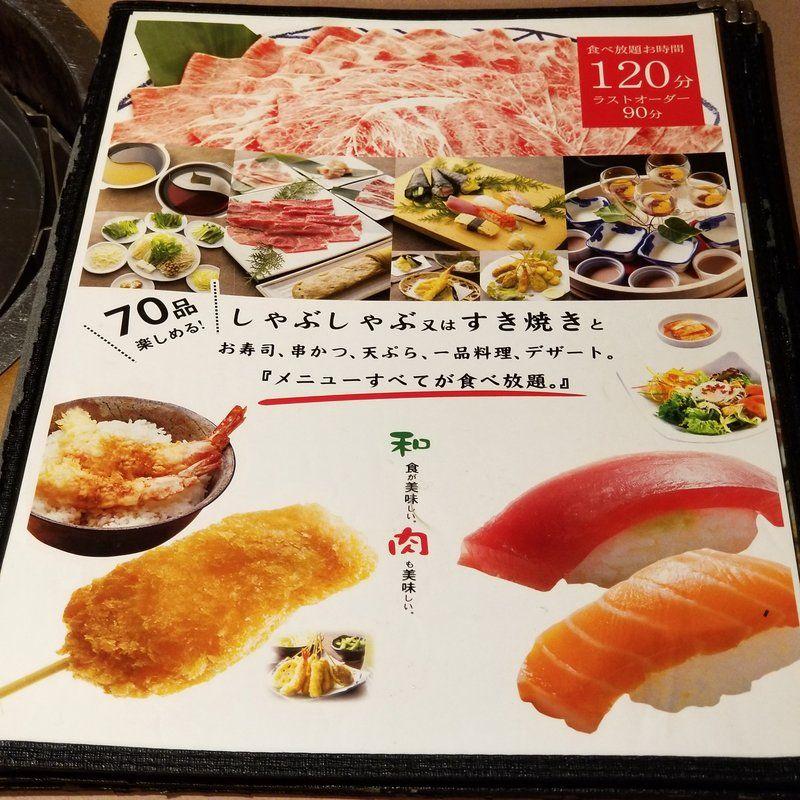肉 寿司 食べ 放題 大阪