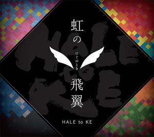 cd-haletoke4a