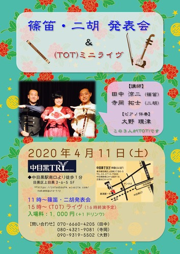 (TOT)20200411_Flyer_kari-1