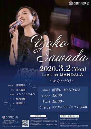 L_20200302_Yoko@Mandala