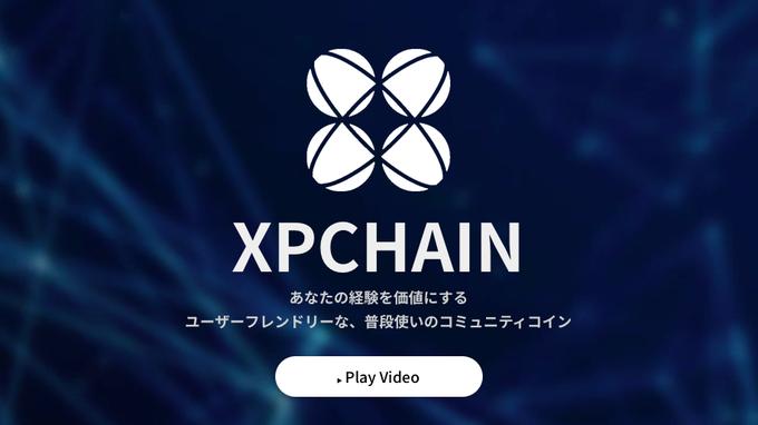 XPCコイン
