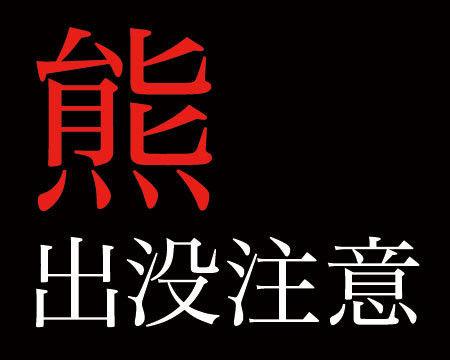 ヒビノタネ-2013.8 クマ生息地