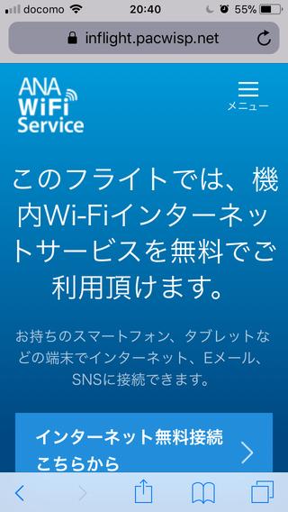 ANA国内線無料Wi-Fi2