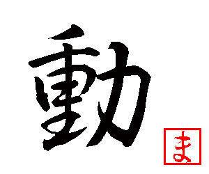 ヒビノタネ-今年の漢字 動