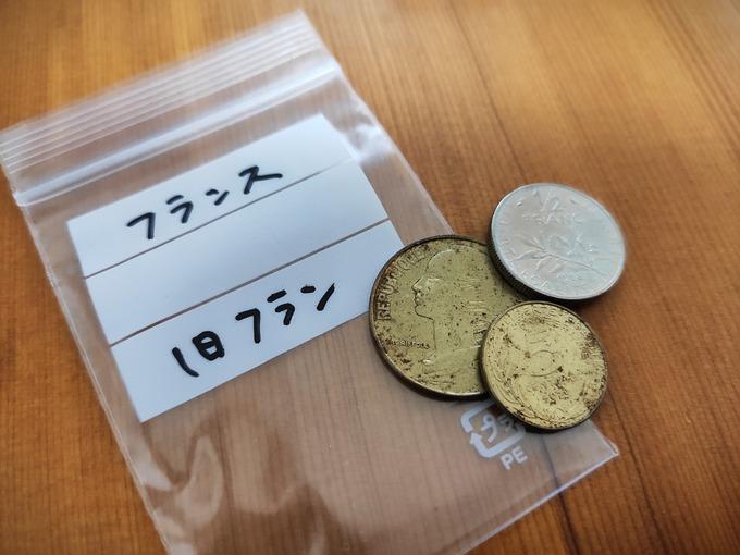 フランス旧コイン フラン