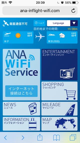 ANA国内線無料Wi-Fi