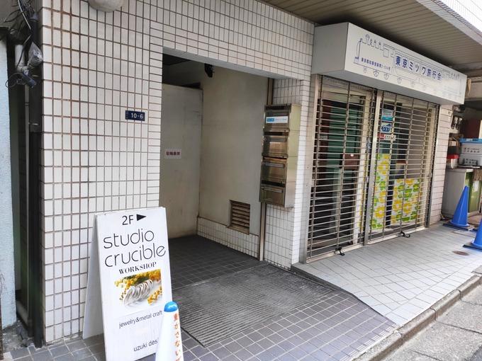 スタジオクルーシブル 渋谷 東京 彫金教室
