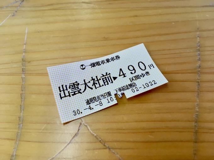 一畑電車 出雲大社前駅 切符