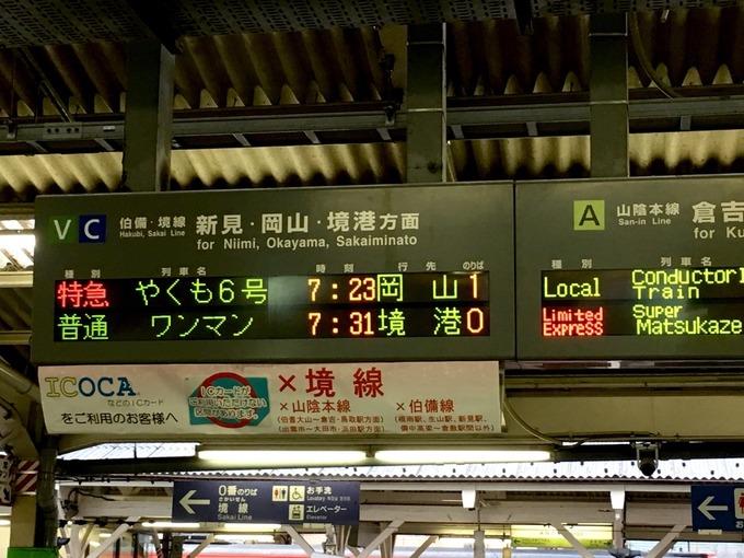 米子駅 0番ホーム 境港線