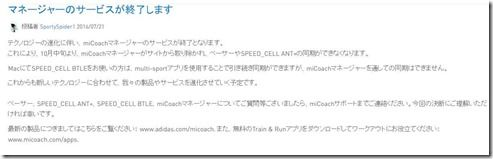 micoach_discon