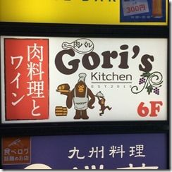 Gori1