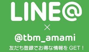 LINE_ACOUNT
