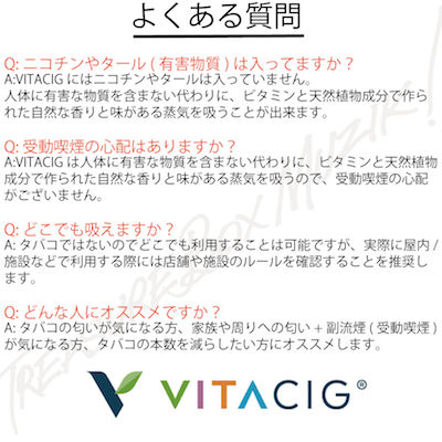 VITACIG説明1-01