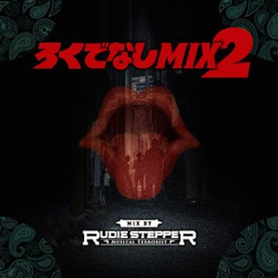 ろくでなしMIX_RUDIESTEPPER-min