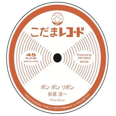 こだまレコード9-min