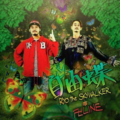 自由蝶RYOtheSKYWALKER&卍LINE-min (1)