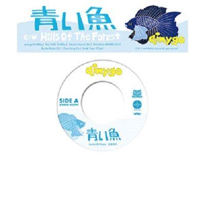 青い魚qimygo