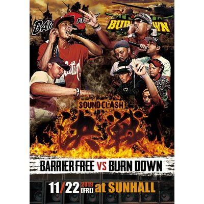 DVD決戦BURNDOWN_BARRIERFREE