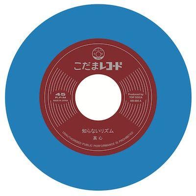 こだまレコード-min