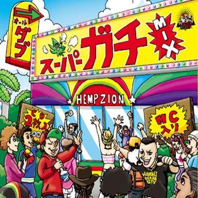 スーパーガチMIXHEMPZION-min (1)