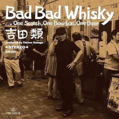 吉田類badbadwhisky_onescotchoneburbononebeer-min