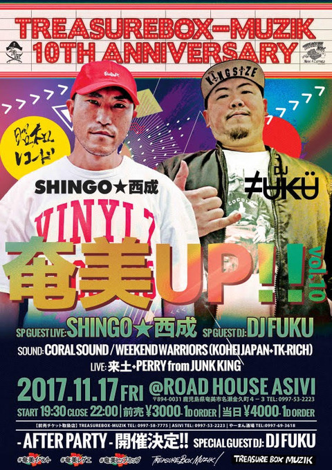 奄美UP_SHINGO★西成DJFUKU