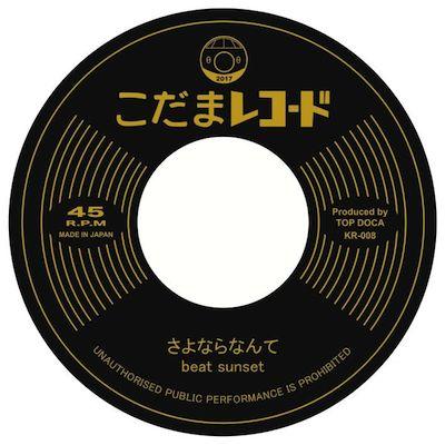 こだまレコードBEATSUNSET-min