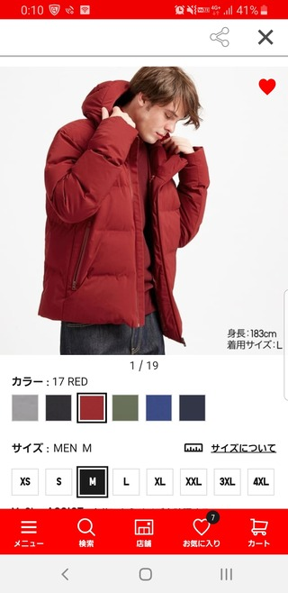 Screenshot_20191224-121041_UNIQLO