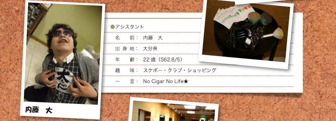 shinotsuka_staff_03_over