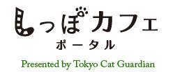猫カフェ・犬カフェ・ドッグカフェ・うさぎカフェ・小鳥カフェ・爬虫類カフェ・保護シェルター情報 しっぽカフェポータル