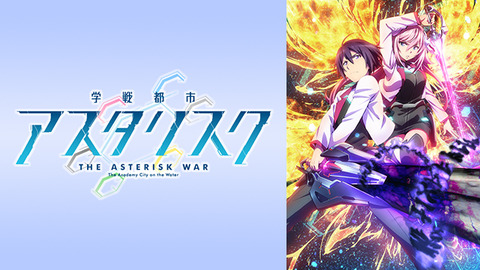 asterisk-war