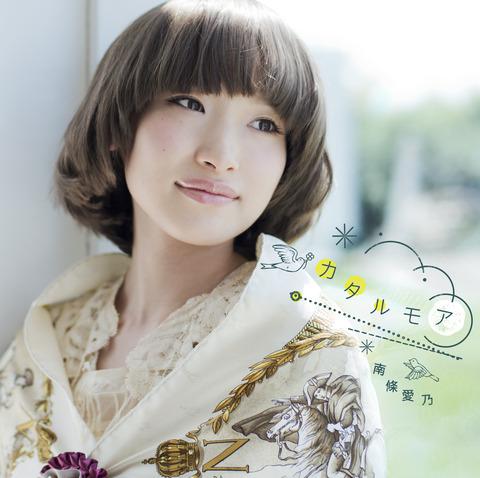 nanjyo_katarumore_jyake