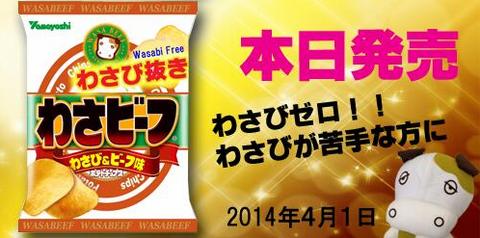 ah_wasabi