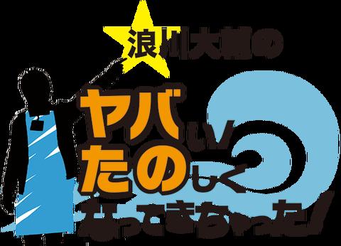 yabatano_logo