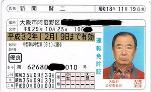 賢二免許証2018