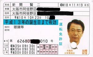 賢二免許証2001表
