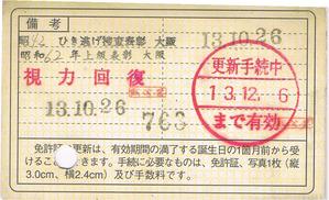 賢二免許証2001裏