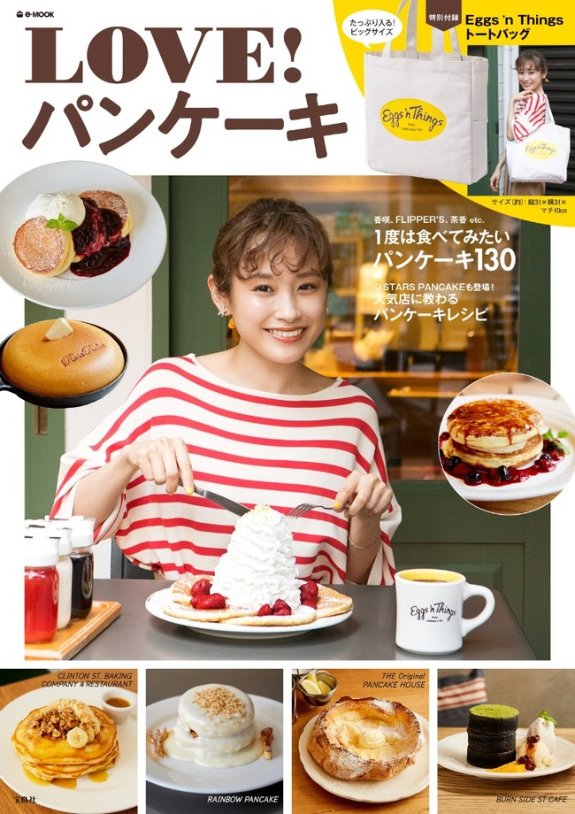 LOVE!パンケーキ表紙画像 (1)