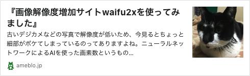 リンク04_画像解像度増加サイトwaifu2x