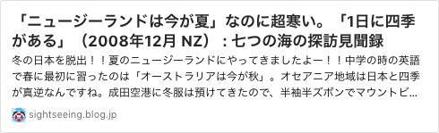 図版05_NZは今が夏なのに超寒い1日に四季がある