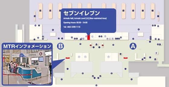 香港空港B_MTRインフォメーションカウンター