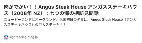 図版06_肉がでかいアンガスステーキハウス