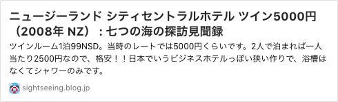 図版04_NZ_シティセントラルホテルツイン5000円