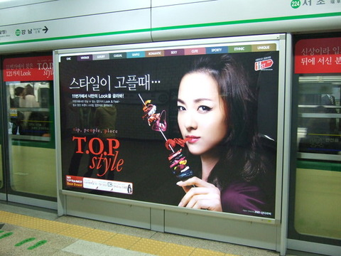 【ソウル:韓国】交通広告・屋外広告(2日目)