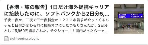 リンク12_ソフトバンク1日で5千円